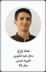 عماد زارع | مدال نقره کشوری | المپیاد شیمی | سال 93