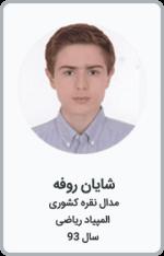 شایان روفه | مدال نقره کشوری | المپیاد ریاضی | سال 93