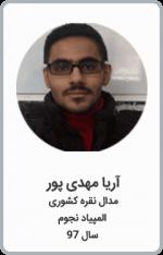 آریا مهدی پور | مدال نقره کشوری | المپیاد نجوم | سال 97