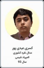 کسری عیدی پور | مدال نقره کشوری | المپیاد شیمی | سال 93