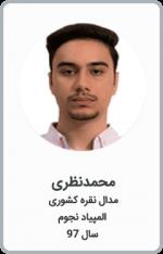 محمد نظری | مدال نقره کشوری | المپیاد نجوم | سال 97