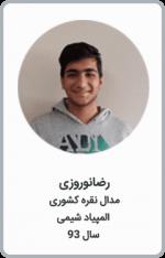 رضا نوروزی | مدال نقره کشوری | المپیاد شیمی | سال 93