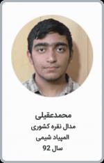 محمد عقیلی | مدال نقره کشوری | المپیاد شیمی | سال 92