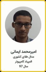 امیرمحمد ایمانی | مدال طلا کشوری | المپیاد کامپیوتر | سال 97