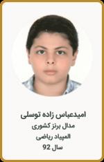 امید عباس زاده توسلی | مدال برنز کشوری | المپیاد ریاضی | سال 92