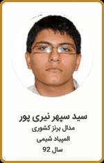 سید سپهر نیری پور | مدال برنز کشوری | المپیاد شیمی | سال 92