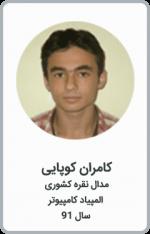 کامران کوپایی | مدال نقره کشوری | المپیاد کامپیوتر | سال 91