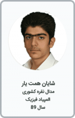 شایان همت یار | مدال نقره کشوری | المپیاد فیزیک | سال 89