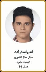 امیر اسدزاده | مدال برنز کشوری | المپیاد نجوم | سال 91