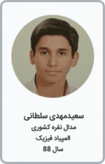 سعیدمهدی سلطانی | مدال نقره کشوری | المپیاد فیزیک | سال 88