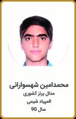 محمدامین شهسوارانی | مدال برنز کشوری | المپیاد شیمی | سال 90