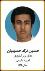 حسین نژاد حسینیان | مدال برنز کشوری | المپیاد شیمی | سال 89