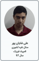 علی شایان پور | مدال نقره کشوری | المپیاد فیزیک | سال 97