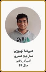 علیرضا نوروزی | مدال برنز کشوری | المپیاد ریاضی | سال 97