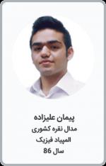 پیمان علیزاده | مدال نقره کشوری | المپیاد فیزیک | سال 86