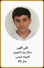 علی الهی | مدال برنز کشوری | المپیاد شیمی | سال 95