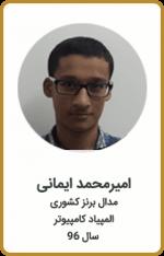 امیرمحمد ایمانی | مدال برنز کشوری | المپیاد کامپیوتر | سال 96