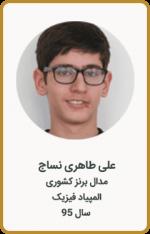 علی طاهری نساج | مدال برنز کشوری | المپیاد فیزیک | سال 95