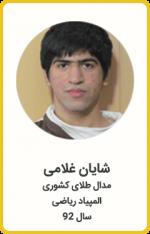 شایان غلامی | مدال طلا کشوری | المپیاد ریاضی | سال 92