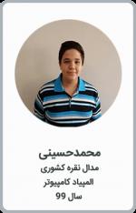محمدحسینی | مدال نقره کشوری | المپیاد کامپیوتر | سال 99