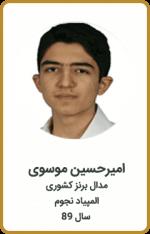 امیرحسین موسوی | مدال برنز کشوری | المپیاد نجوم | سال 89