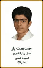 احمد همت یار | مدال برنز کشوری | المپیاد شیمی | سال 89