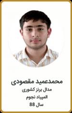محمدعمید مقصودی | مدال برنز کشوری | المپیاد نجوم | سال 88