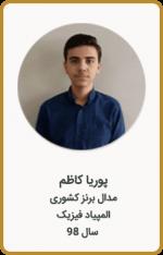 پوریا کاظم | مدال برنز کشوری | المپیاد فیزیک | سال 98