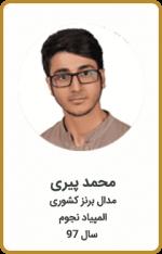 محمد پیری | مدال برنز کشوری | المپیاد نجوم | سال 97