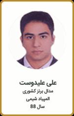 علی علیدوست | مدال برنز کشوری | المپیاد شیمی | سال 88