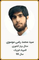 سید محمد رضی موسوی | مدال برنز کشوری | المپیاد فیزیک | سال 90
