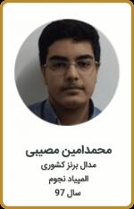 محمدامین مصیبی | مدال برنز کشوری | المپیاد نجوم | سال 97
