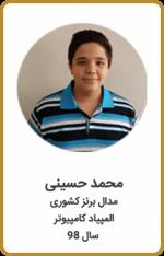 محمد حسینی | مدال برنز کشوری | المپیاد کامپیوتر | سال 98