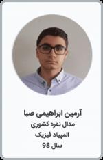 آرمین ابراهیمی صبا | مدال نقره کشوری | المپیاد فیزیک | سال 98