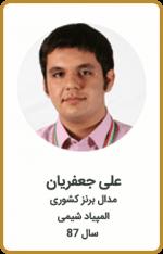 علی جعفریان | مدال برنز کشوری | المپیاد شیمی | سال 87