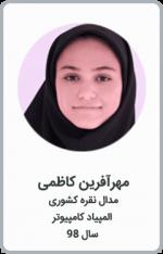 مهرآفرین کاظمی | مدال نقره کشوری | المپیاد کامپیوتر | سال 98