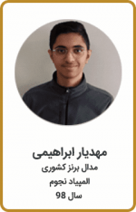 مهدیار ابراهیمی | مدال برنز کشوری | المپیاد نجوم | سال 98