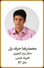 محمدرضا حرف بل | مدال برنز کشوری | المپیاد شیمی | سال 87