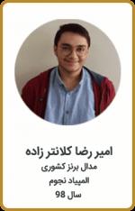 امیررضا کلانترزاده | مدال برنز کشوری | المپیاد نجوم | سال 98