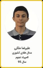 علیرضا ملکی | مدال طلا کشوری | المپیاد نجوم | سال 95