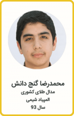 محمدرضا گنج دانش | مدال طلا کشوری | المپیاد شیمی | سال 93
