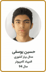 حسین یوسفی | مدال برنز کشوری | المپیاد کامپیوتر | سال 94