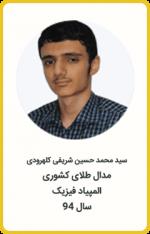 سید محمد حسین شریفی کلهرودی | مدال طلا کشوری | المپیاد فیزیک | سال 94