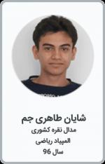 شایان طاهری جم | مدال نقره کشوری | المپیاد ریاضی | سال 96