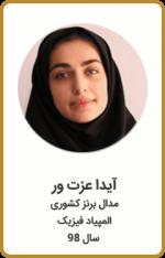 آیدا عزت ور | مدال برنز کشوری | المپیاد فیزیک | سال 98