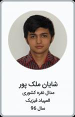 شایان ملک پور | مدال نقره کشوری | المپیاد فیزیک | سال 96