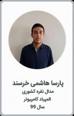 پارسا هاشمی خرسند | مدال نقره کشوری | المپیاد کامپیوتر | سال 99