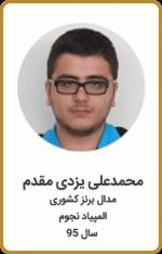 محمدعلی یزدی مقدم | مدال برنز کشوری | المپیاد نجوم | سال 95