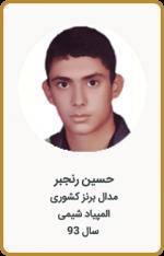 حسین رنجبر | مدال برنز کشوری | المپیاد شیمی | سال 93