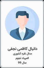 دانیال کاظمی نجفی | مدال نقره کشوری | المپیاد نجوم | سال 99